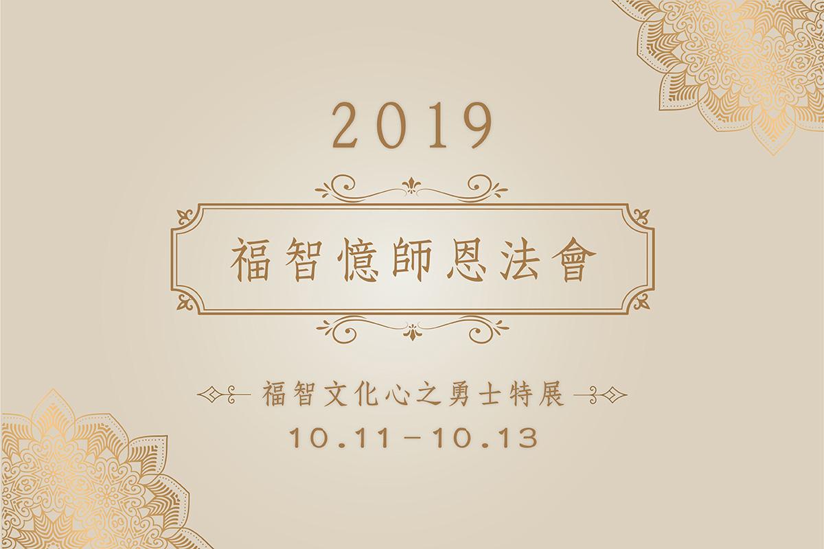 【2019福智憶師恩】福智文化心之勇士特展