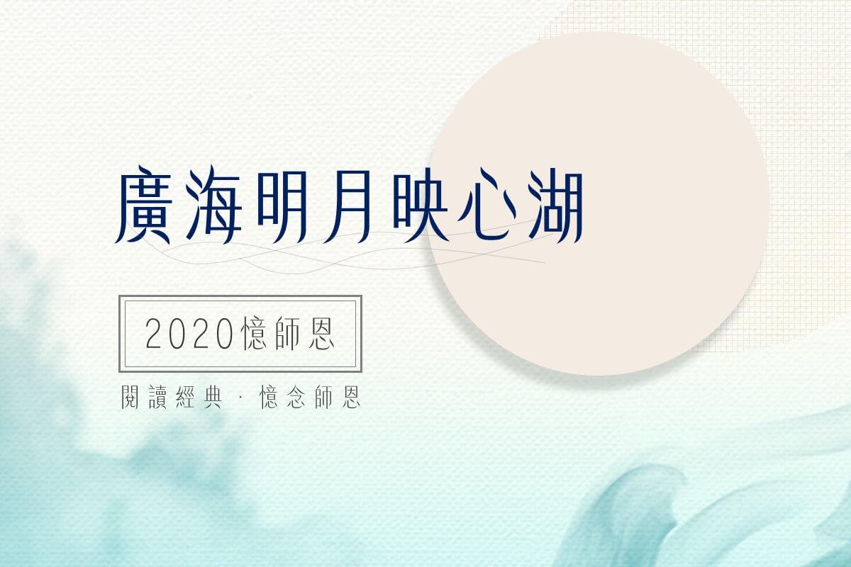 【2020憶師恩】廣海明月映心湖——閱讀經典、憶念師恩