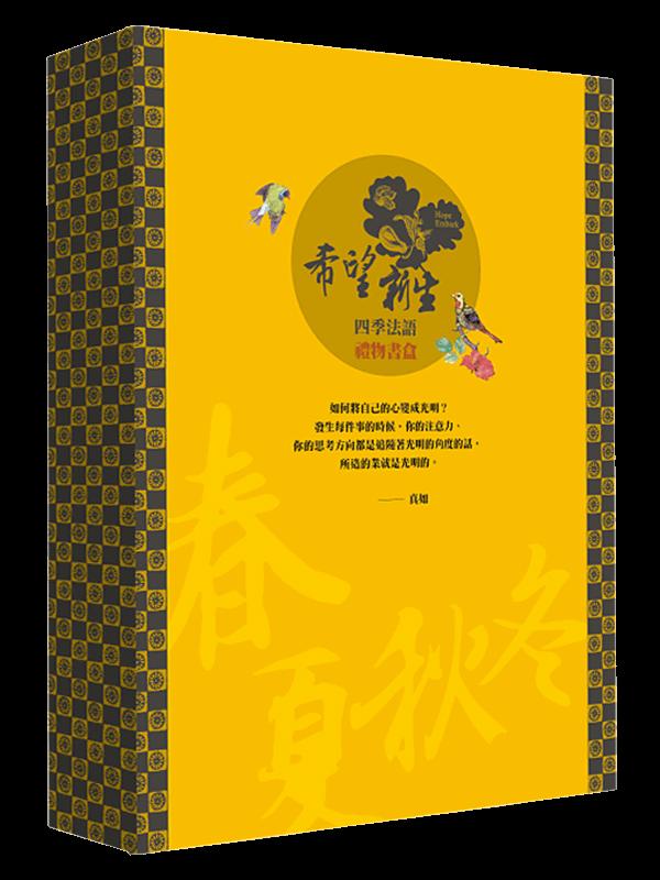 希望・新生【四季法語】禮物書盒