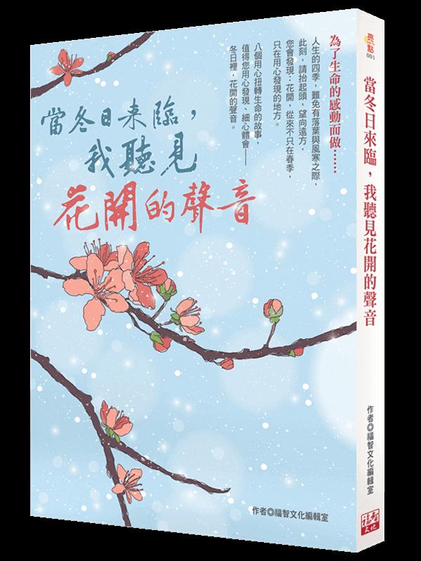 當冬日來臨,我聽見花開的聲音