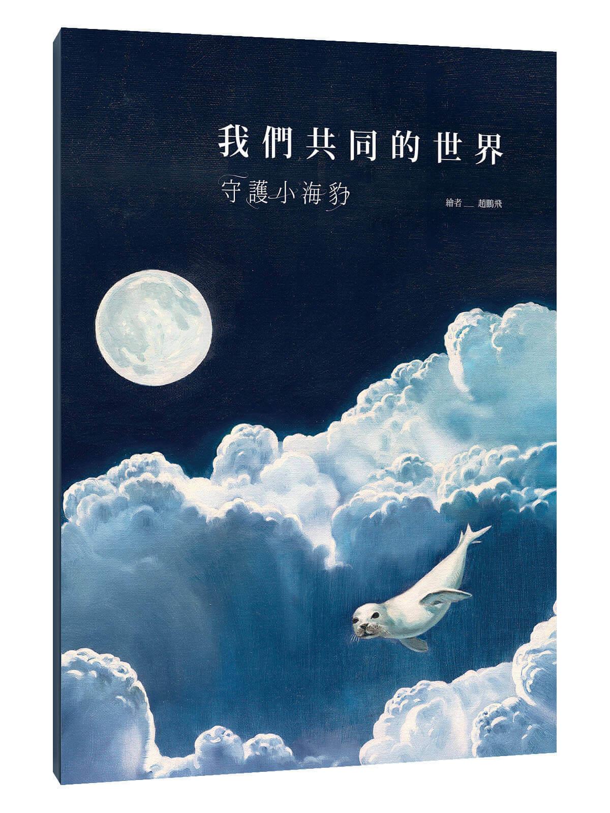《我們共同的世界:守護小海豹》立體書封