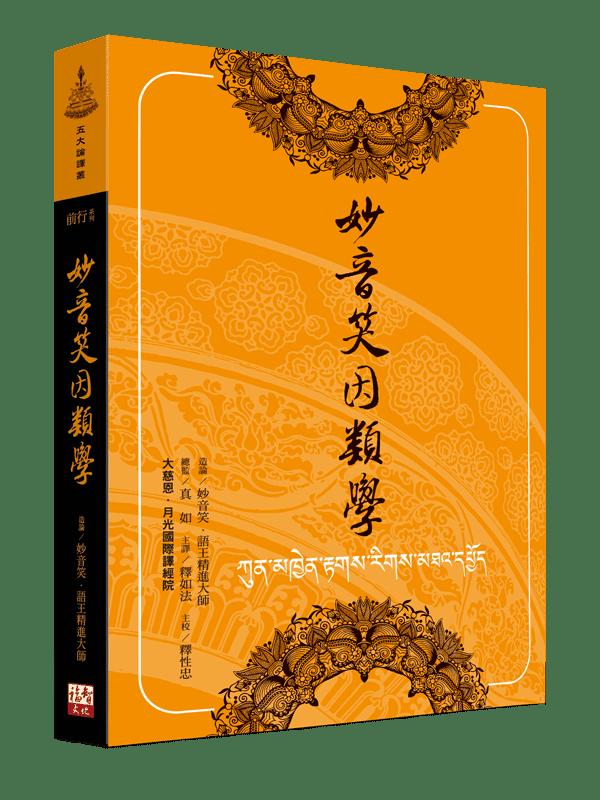 《妙音笑因類學》立體書籍封面