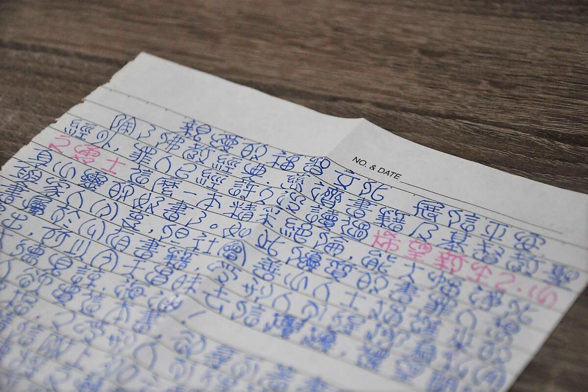 來自監獄讀者的信件。Photo Credit: 福智文化