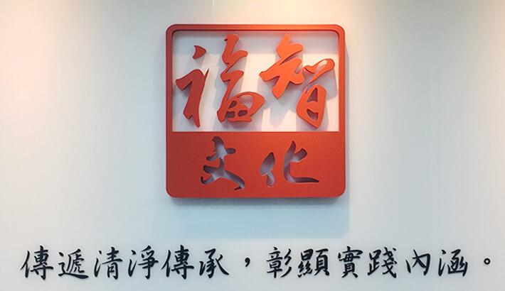 福智文化精神:傳遞清淨傳承,彰顯實踐內涵。