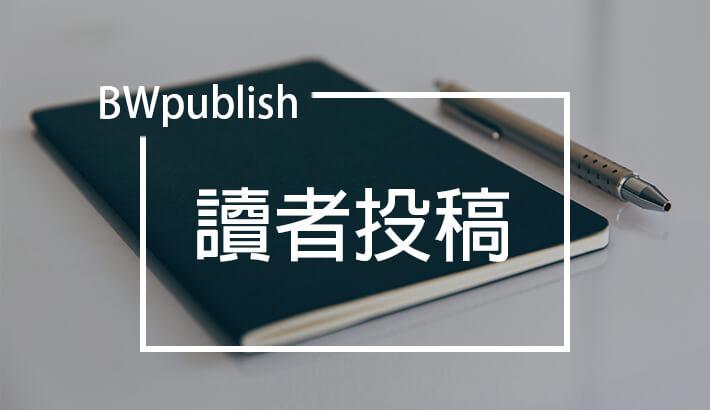 福智文化心閱網──讀者投稿