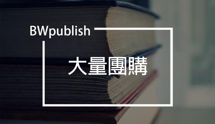 大量團購 – 福智文化心閱網