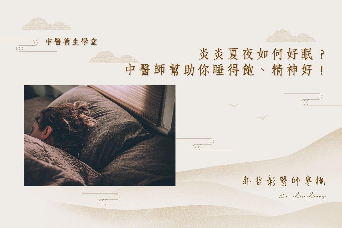 炎炎夏夜如何好眠?中醫師幫助你睡得飽、精神好!
