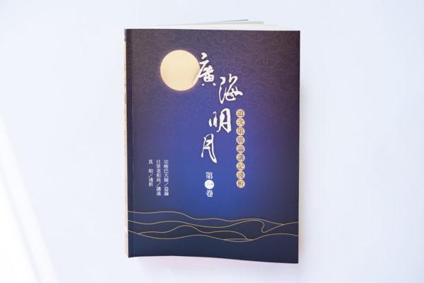 編輯導讀 閱讀更便利,《廣海明月》必看使用技巧