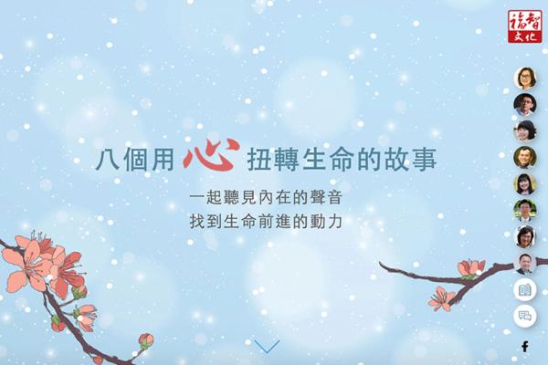 【活動網頁】《當冬日來臨,我聽見花開的聲音》
