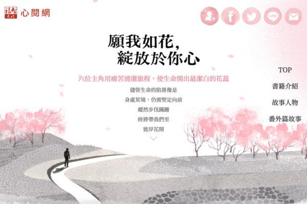 【活動網頁】《願我如花,綻放於你心》
