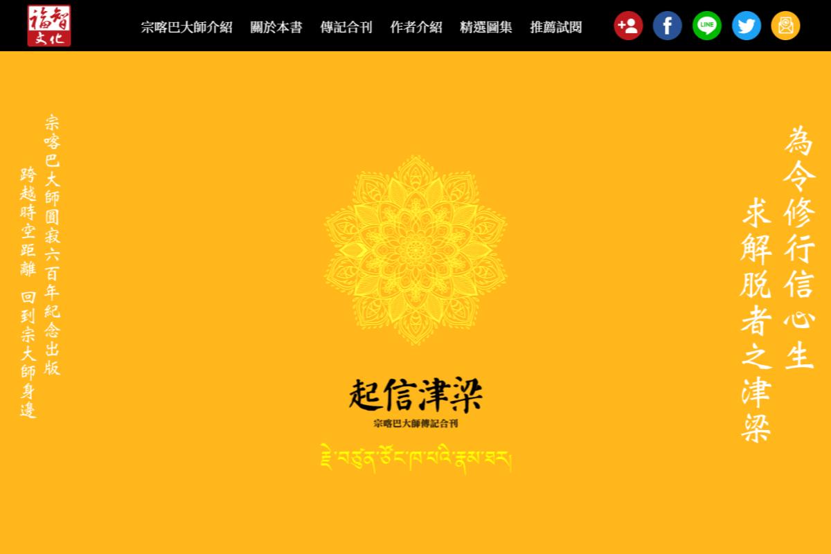 【活動網頁】《起信津梁──宗喀巴大師傳記合刊》
