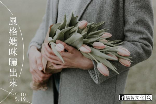 【得獎名單】歡慶母后節〡風格媽咪曬出來