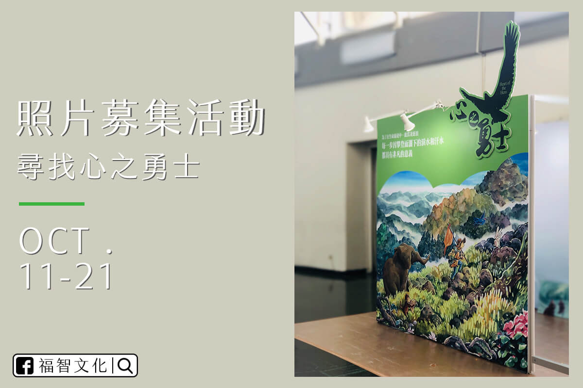 【得獎名單】2019福智憶師恩—尋找心之勇士
