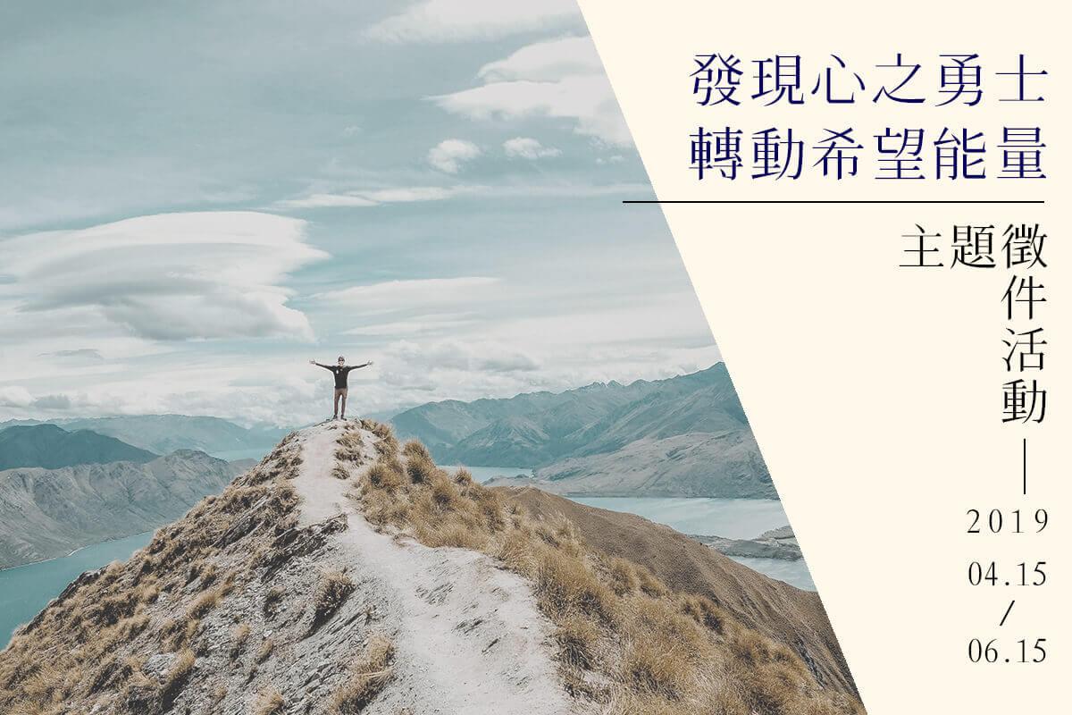 【主題徵件】發現心之勇士,轉動希望能量