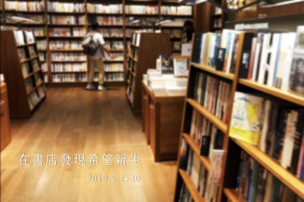 【得獎名單】在書店發現希望新生