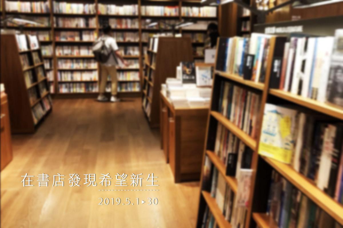 【照片募集】在書店發現希望新生