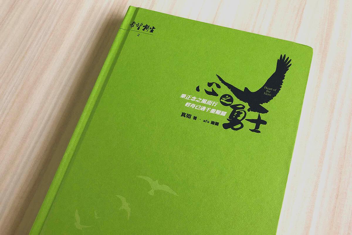 四月新書|從心出發的勇氣:希望新生2【心之勇士】