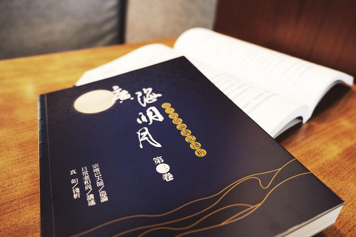 五月新書|點亮生命的修心指南:《廣海明月(第三卷)》