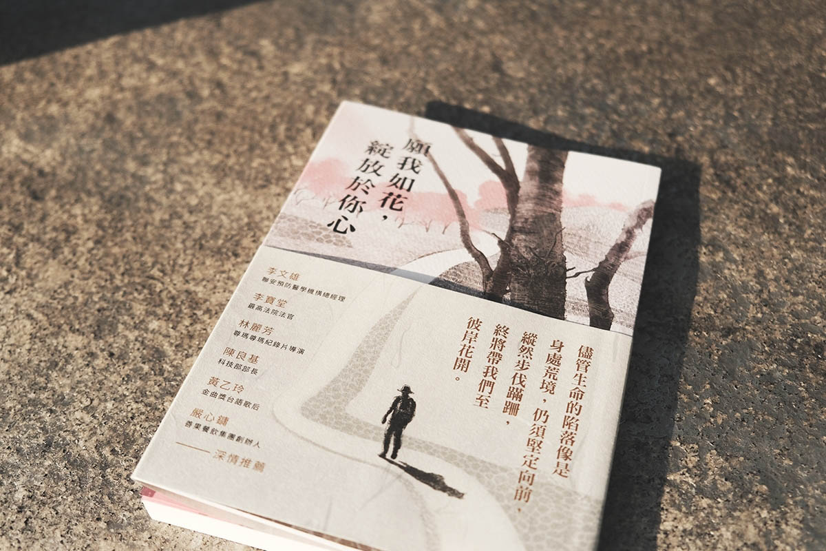 六月新書 正視痛苦,用溫柔的力量治癒內心