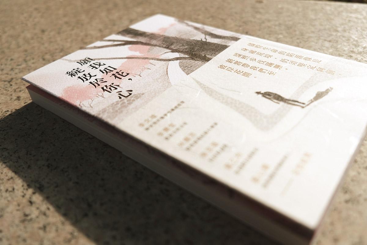 《願我如花,綻放於你心》,書籍封面攝影照-01