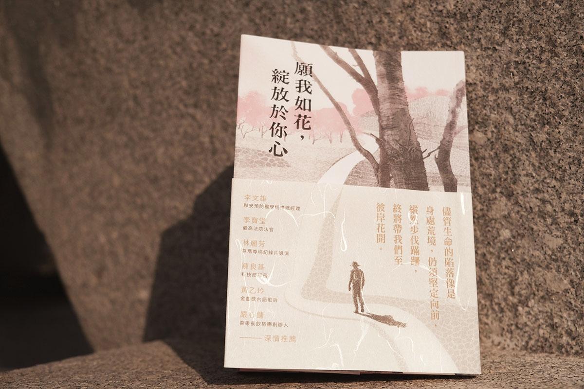 《願我如花,綻放於你心》,書籍封面攝影照-02