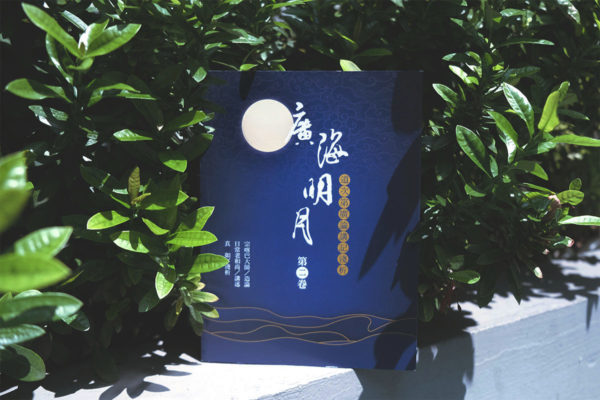 八月新書|深情的呼喚,跨越時空陪伴你我踏破痛苦:《廣海明月(第二卷)》