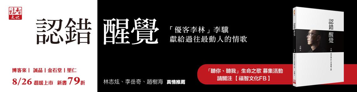 《認錯|醒覺》:「優客李林」李驥獻給過往最動人的情歌,林志炫、李岳奇、趙樹海真情推薦。