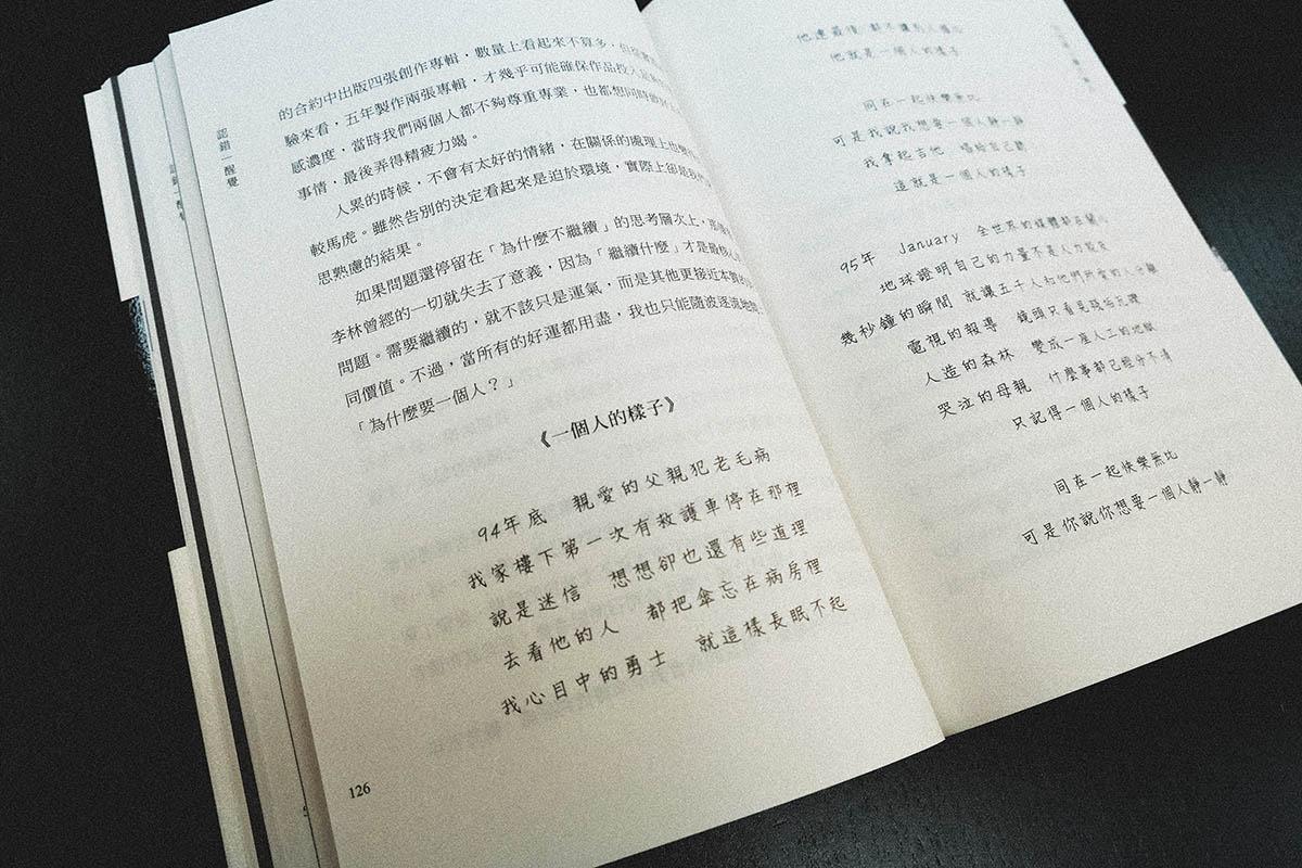 編輯導讀|《認錯|醒覺》,書籍意境照-03