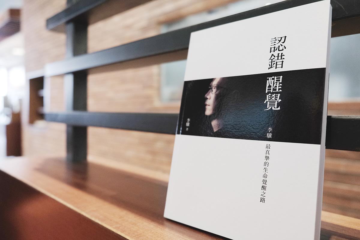 編輯導讀|《認錯|醒覺》,書籍意境照-01