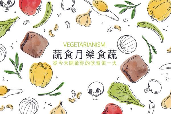 【發願行動】心閱網四周年 蔬食月樂食蔬,用吃素愛地球