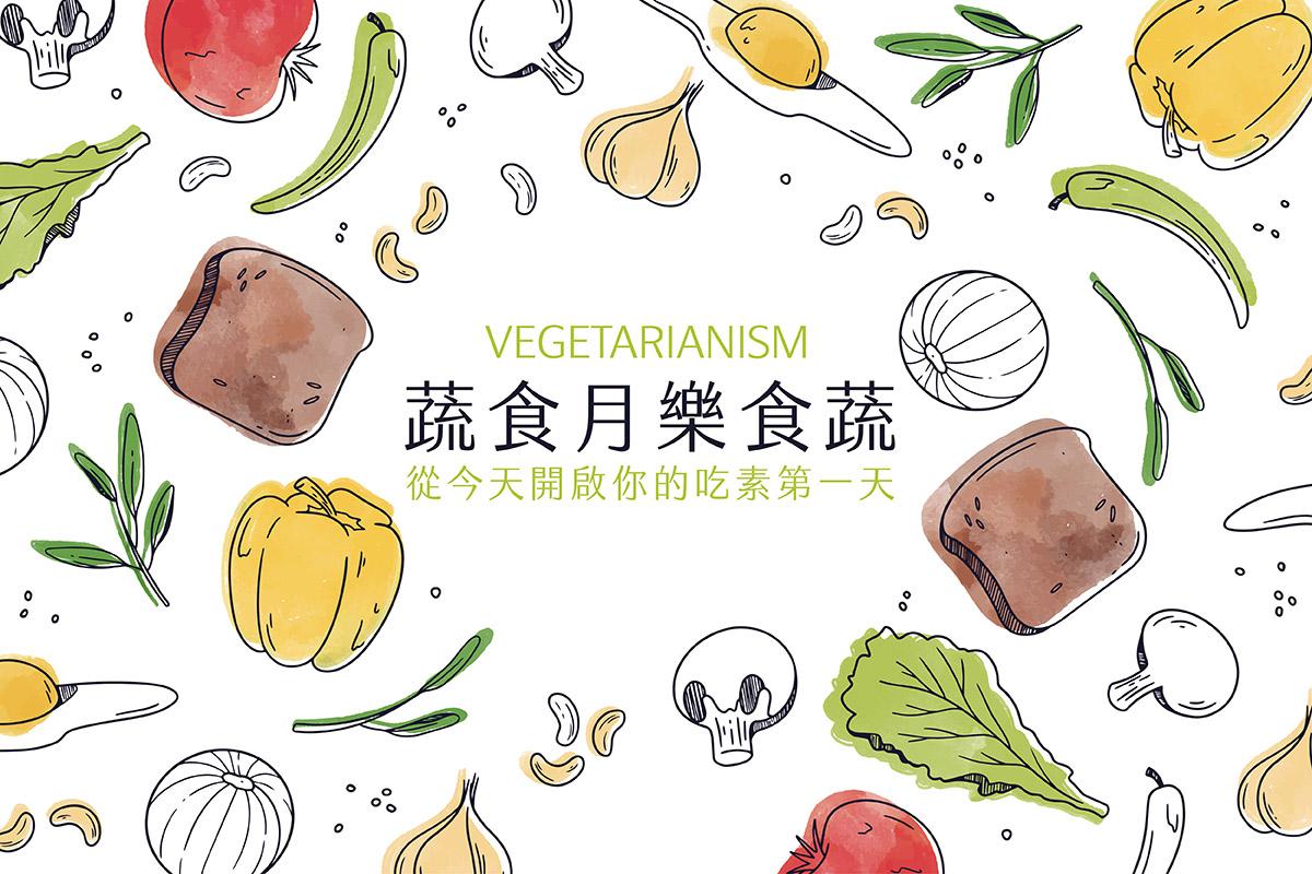 【發願行動】心閱網四周年|蔬食月樂食蔬,用吃素愛地球