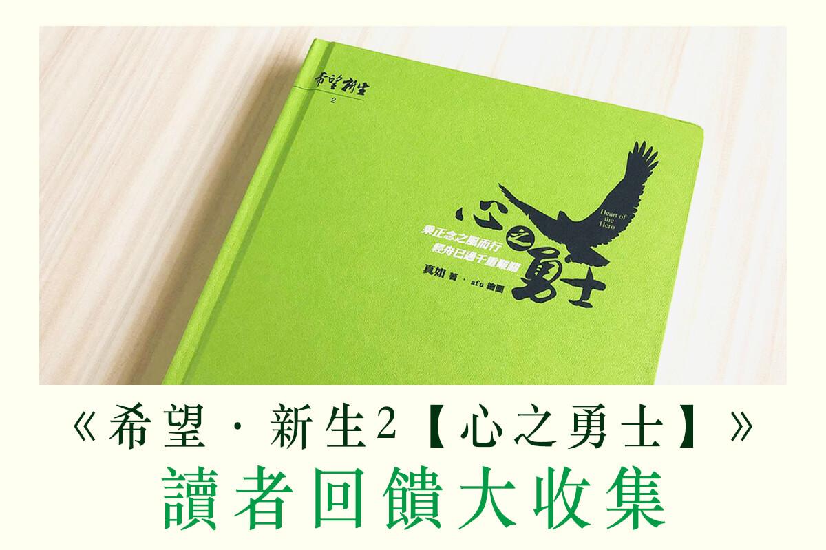 讀者回饋大收集─《希望·新生2【心之勇士】》