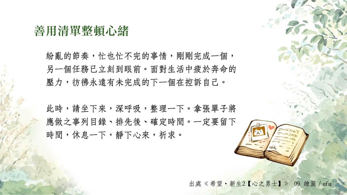 善用清單整頓心緒,出處《希望‧新生2【心之勇士】》。Photo Credit: 福智文化