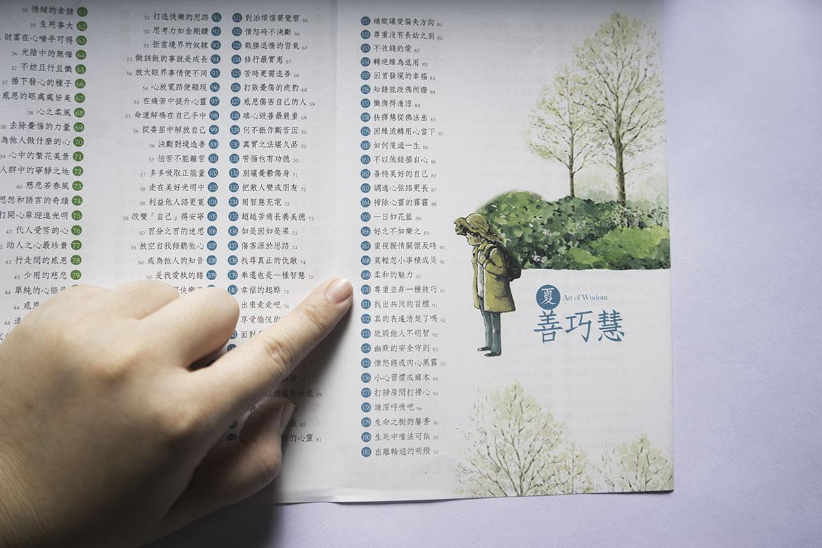 《希望・新生2【心之勇士】》,檢索表單