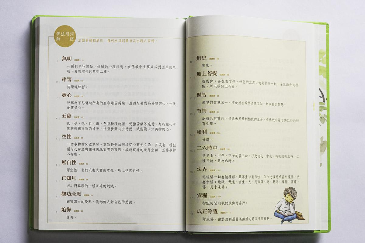 《希望・新生2【心之勇士】》,佛法用詞解釋