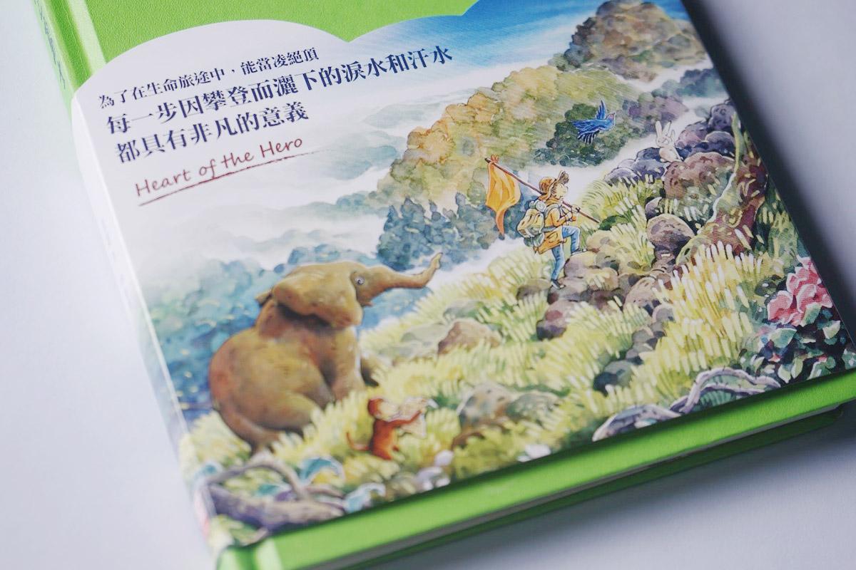 《希望・新生2【心之勇士】》,書腰