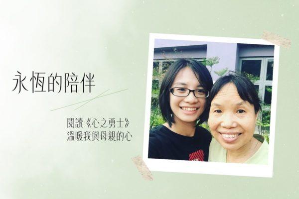 永恆的陪伴:閱讀《心之勇士》,溫暖我與母親的心