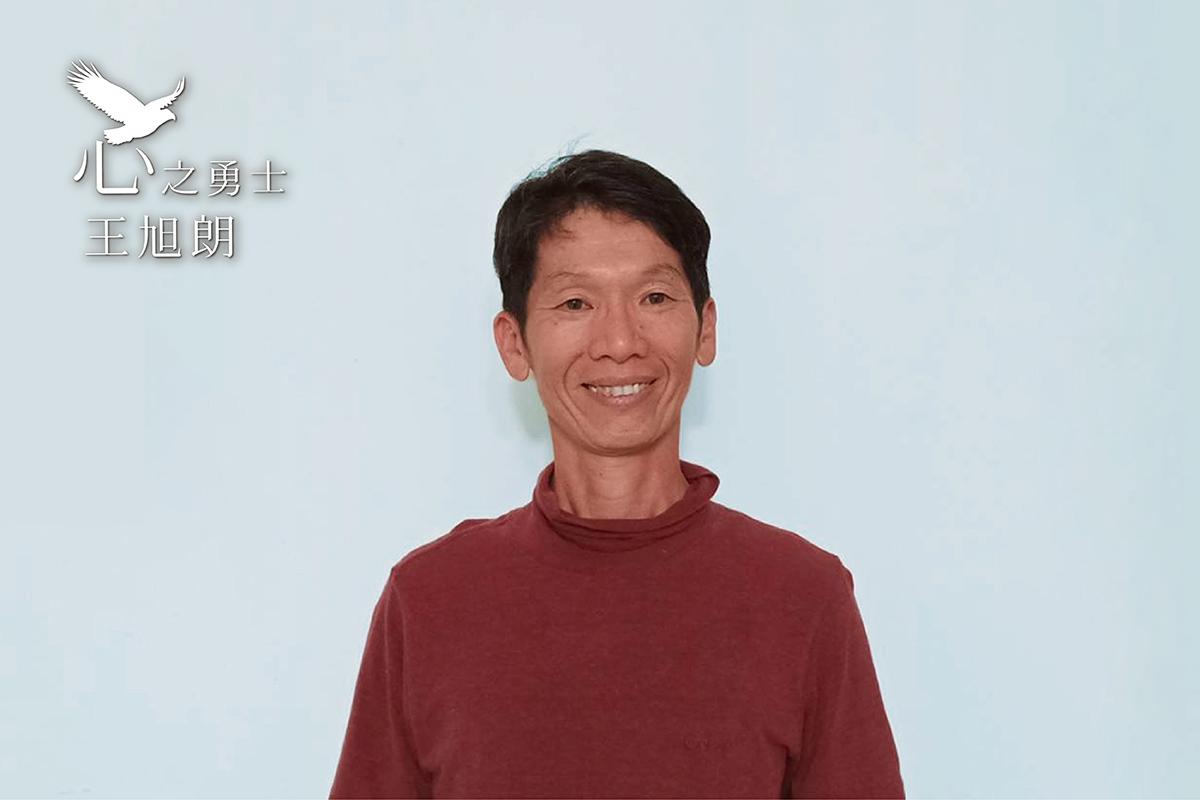 十二月心之勇士王旭朗:最深的愛是無盡的陪伴