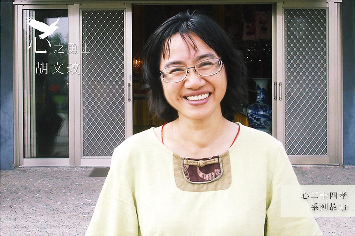 一月心之勇士胡文玟:幸福源於世代延續的溫暖