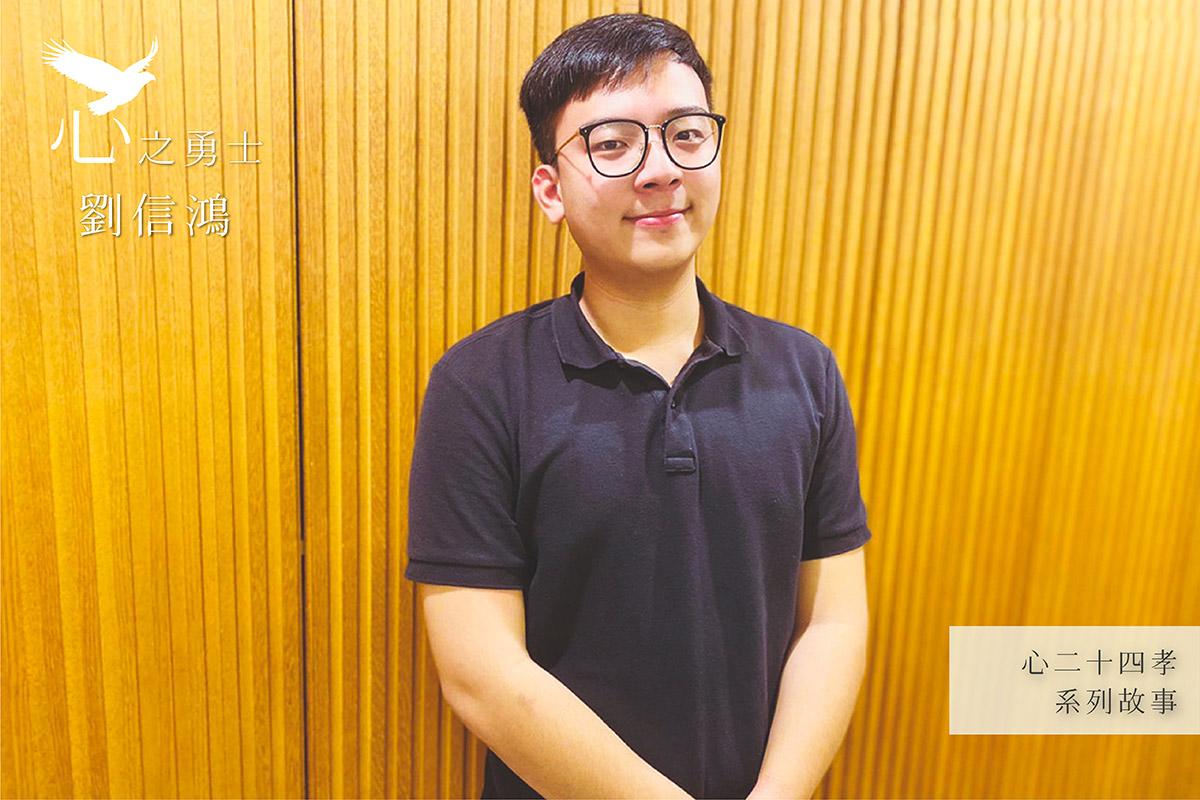 五月心之勇士劉信鴻:對妳的思念是我生命裡永遠的力量