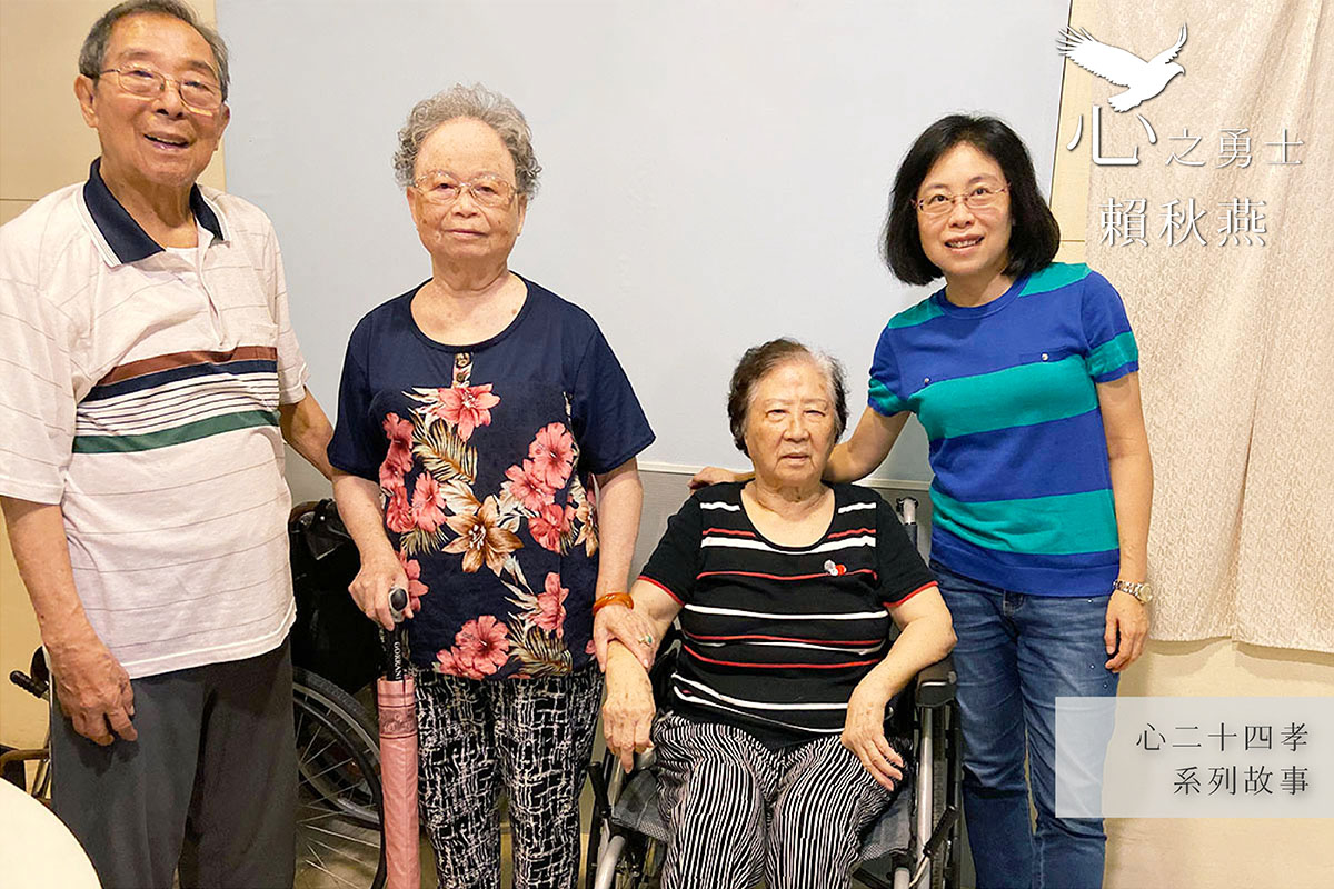 九月心之勇士賴秋燕:實踐自我譜出家庭和諧的樂章
