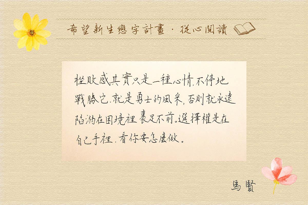 希望新生戀字計畫【從心閱讀】,馬賢作品。