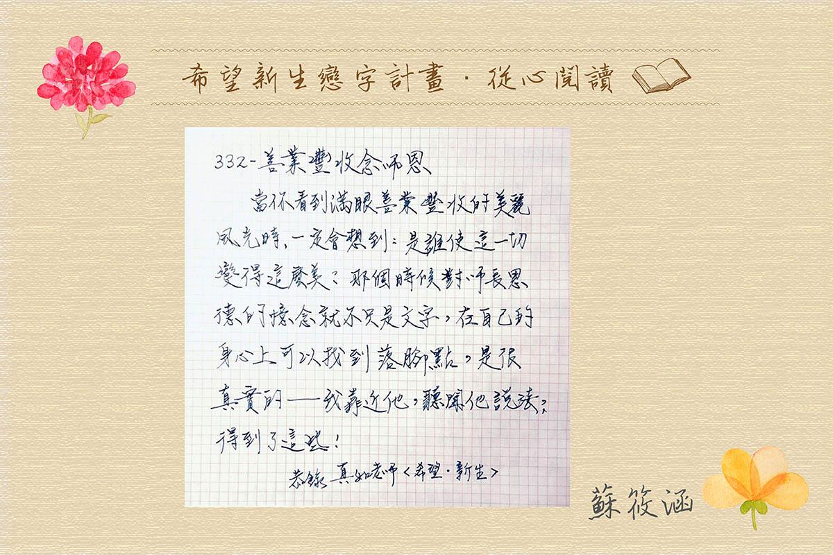 希望新生戀字計畫【從心閱讀】,蘇筱涵作品。