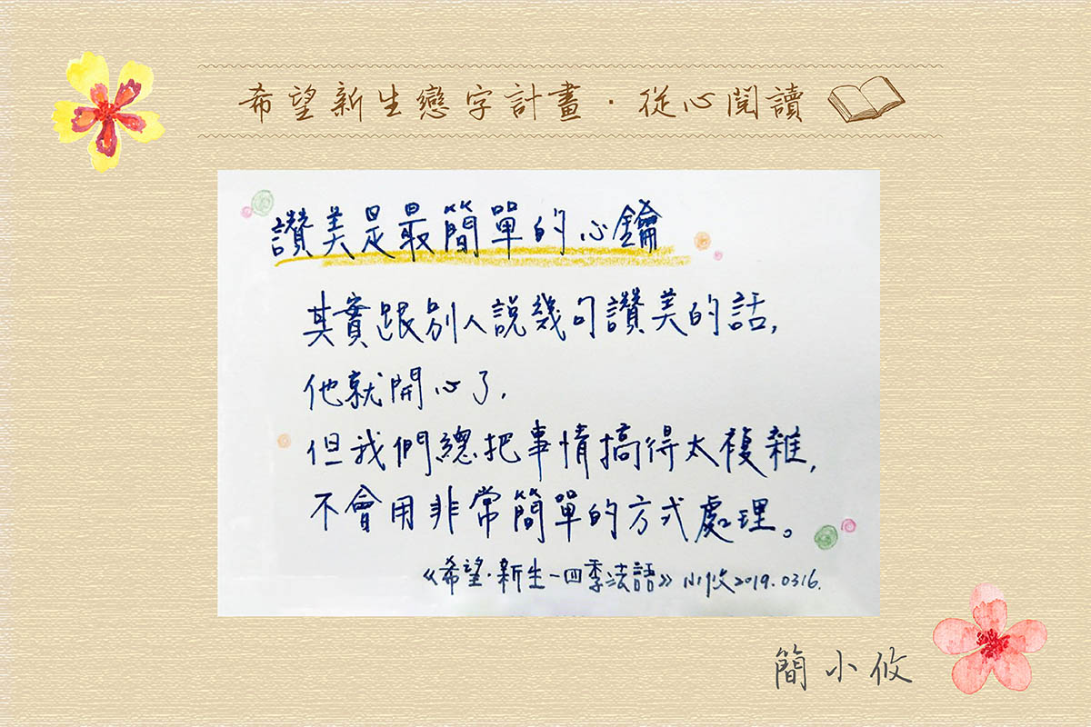 希望新生戀字計畫【從心閱讀】,簡小攸作品。