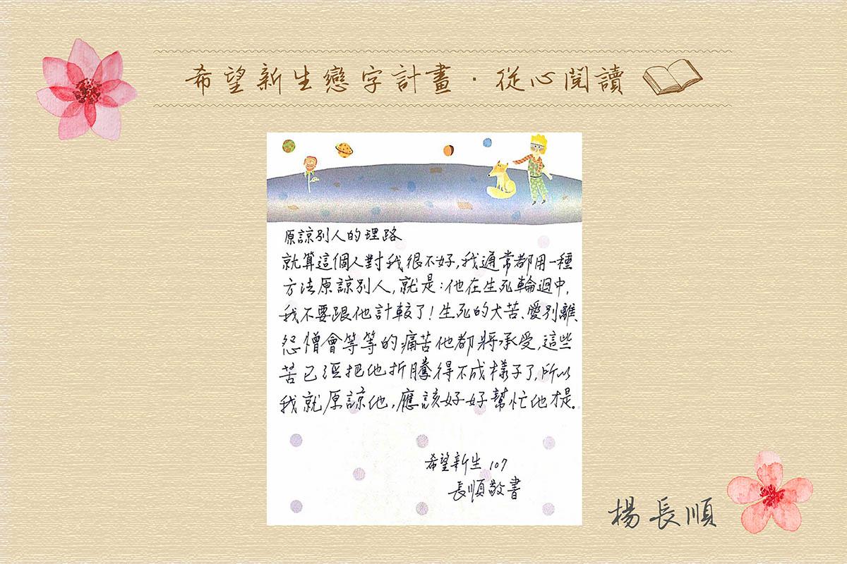 希望新生戀字計畫【從心閱讀】,楊長順作品。