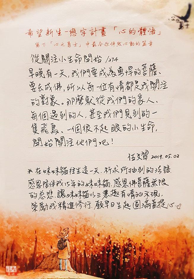 希望新生戀字計畫【心的體悟】,伍文翠作品。