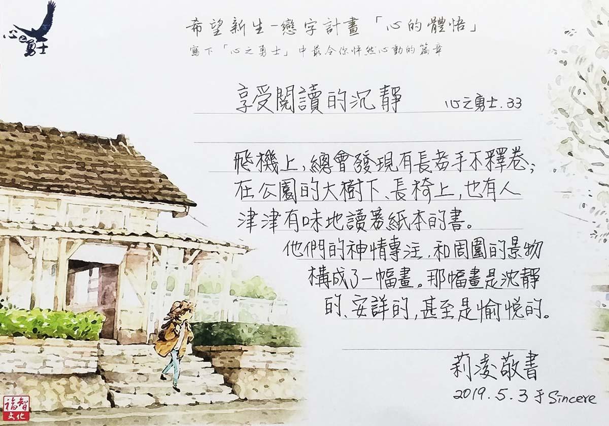 希望新生戀字計畫【心的體悟】,莉凌作品。