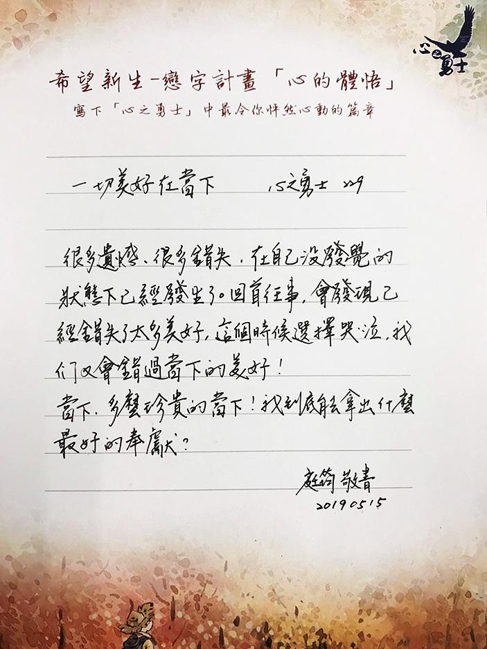 希望新生戀字計畫【心的體悟】,庭筠作品。