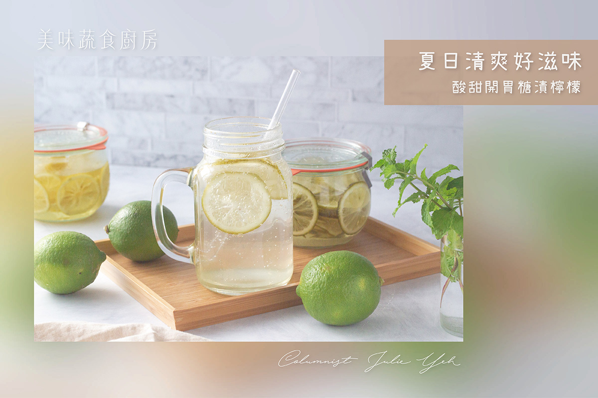 夏日清爽好滋味:酸甜開胃糖漬檸檬