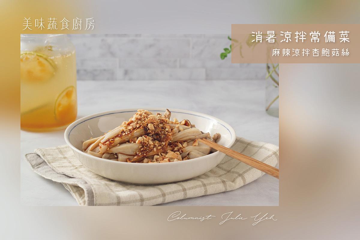 消暑涼拌常備菜:麻辣涼拌杏鮑菇絲